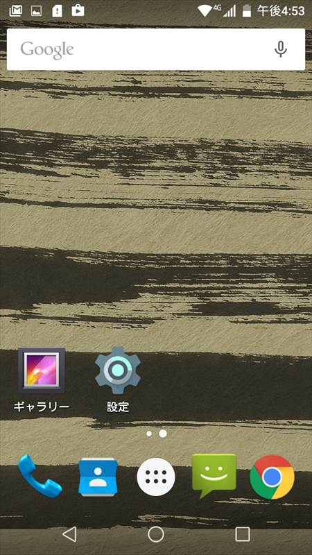 FREETEL SAMURAI MIYABI(侍 雅)