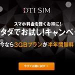 格安SIMのDTI SIMが先着5000名で月3GBのデータ専用SIM 半年間無料で使えるキャンペーンを実施中!