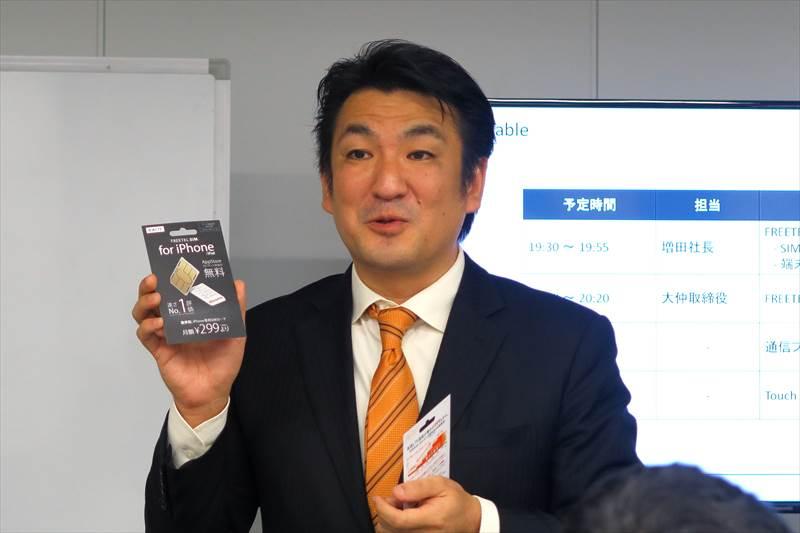 FREETEL社長 増田 薫