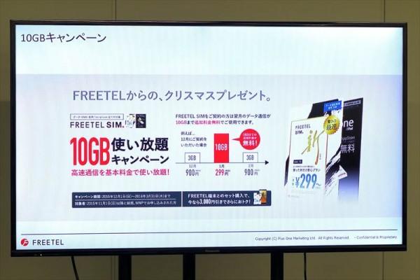 freetel012