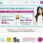 格安SIMのU-mobile(ユーモバイル)が初期費用無料キャンペーンを実施!2016年2月29日まで