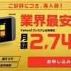Yahoo!Wi-Fi(ヤフーWi-Fi)はお得か損か?月々実質3380円で7GBのWi-Fiルーター。