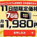 【Wi-Fiルーター】Yahoo!Wi-Fiが月額1980円のポケットWi-Fiを12月28日15時まで販売!