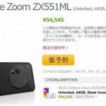 まもなく日本でも発売?ASUS ZenFone ZOOMがEXPANSYSで仮予約開始