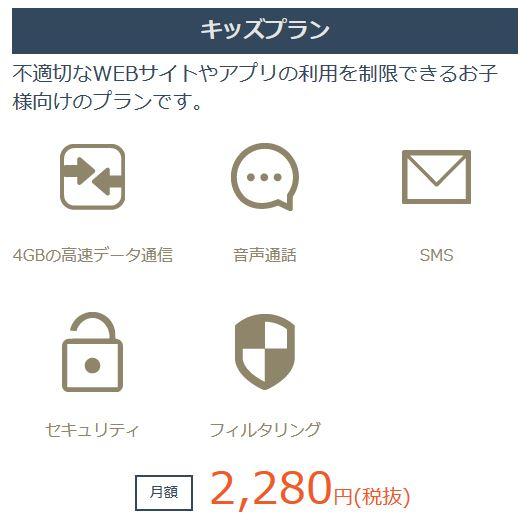 G-Phoneキッズプラン