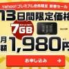 【キャンペーン】ヤフーWi-Fi ヤフープレミアム会員なら月7GBプランが1980円!2月29日まで
