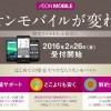 イオンモバイルのキャンペーンが実質10日間延長!4月10日まで!イオンデジタルワールドのWeb特別企画です。