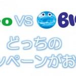 格安SIM・スマホの「mineo」と「BIGLOBE SIM」のキャンペーン、どっちがお得?比較してみました
