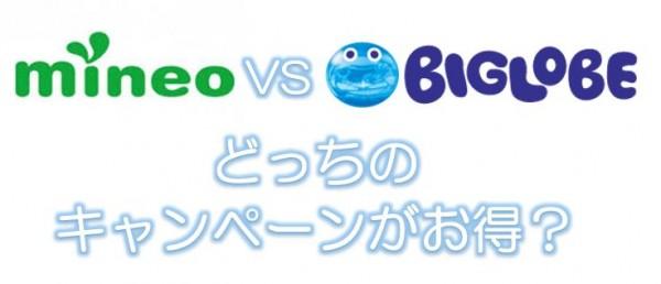 mineo vs BIGLOBE SIM