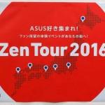 #ZenTour2016 東京に参加してきました。ASUS ZenPad S8.0編
