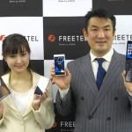 FREETEL「新商品 / 新展開 発表会」に行ってきたよ!FREETEL REI(麗)も参考展示