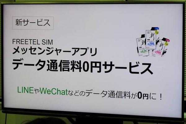 FREETEL メッセンジャーアプリ「データ通信量0円サービス」