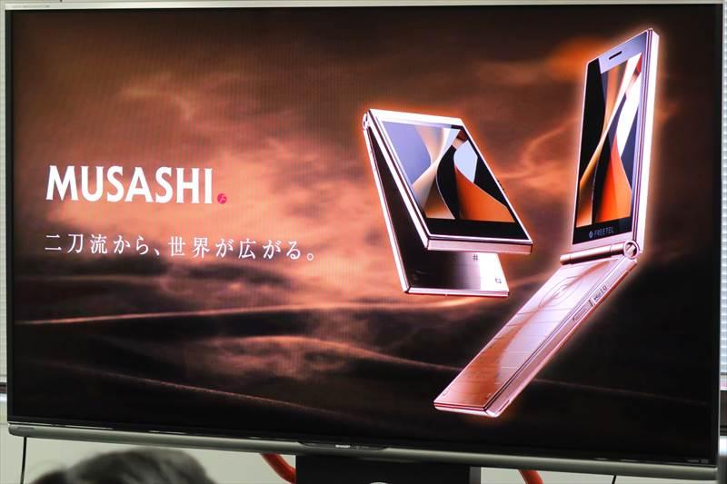 FREETEL MUSASHI