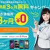 ユーモバイル(U-mobile)が通話プラス LTE使い放題プラン 最大3ヶ月無料のキャンペーンを実施!