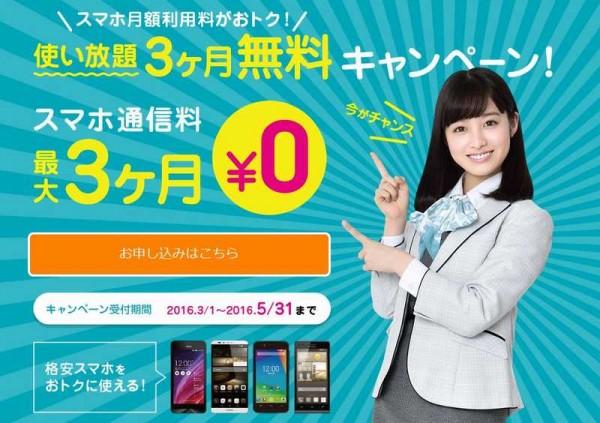 U-mobileキャンペーン
