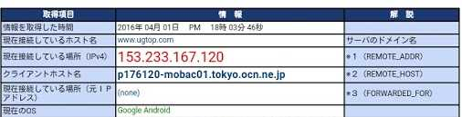 Screenshot_2016-04-01-18-04-21