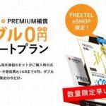 FREETELが「Wダブル0円スタートプラン」キャンペーンを開始!月々の支払いはスマホ込みで1200円から!