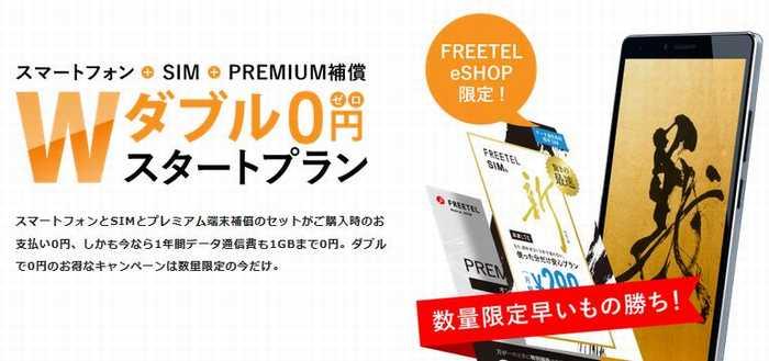 FREETEL「Wダブル0円スタートプラン」キャンペーン