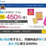 キャンペーン中の格安SIM・NifMo(ニフモ)を契約する前に知っておきたい10ポイント