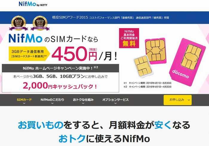NifMoキャンペーン