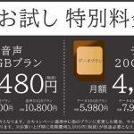 イオンモバイルでデータ通信大容量のSIMカードの割引キャンペーン開始!VAIO Phoneも値下げ!