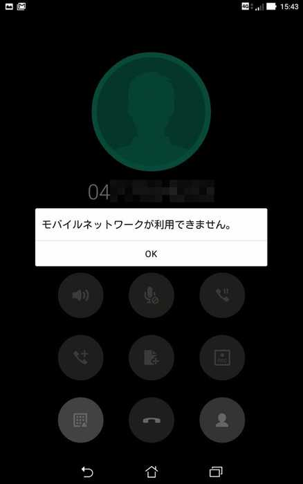 Screenshot_2016-05-09-15-43-47