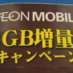 イオンモバイル、ようやくWebで全種類のSIMカードの取り扱いを開始!2GB増量キャンペーンも開催中!