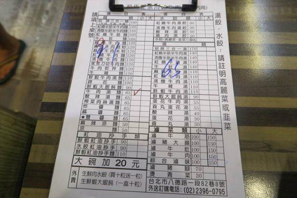 taiwan-akiba043