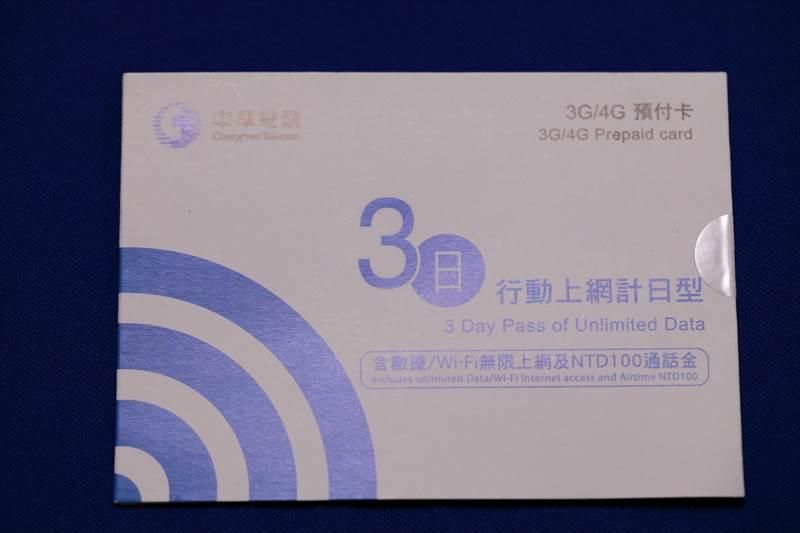 中華電信 プリペイドSIM