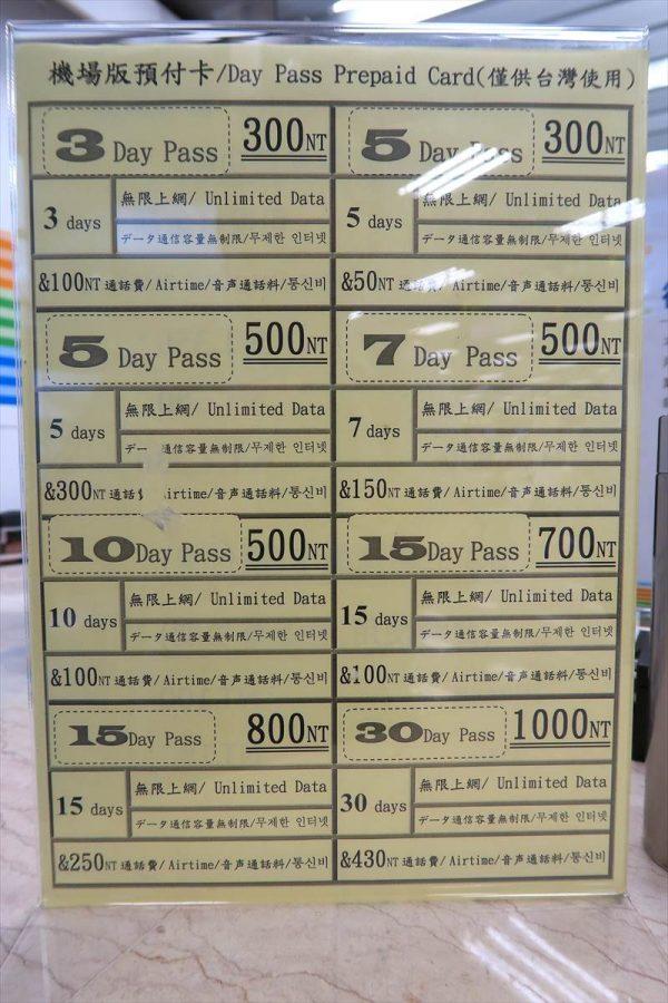 taiwan-sim010