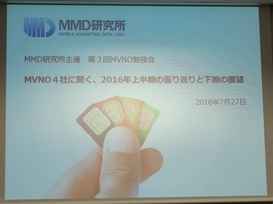 MMD研究所主催「第3回MVNO勉強会」