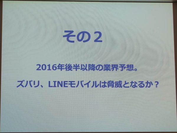 20160727MMD028