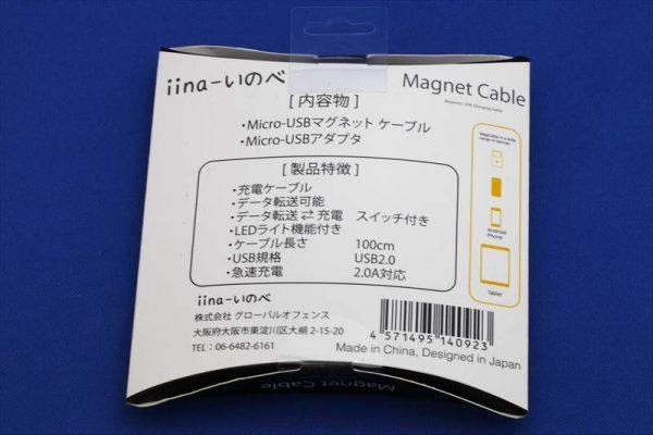iina いのべのマグネット microUSBケーブル