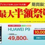 楽天モバイルが凄いキャンペーン「夏の最大半額祭り」を実施中!ZenFoneGoが9500円!?