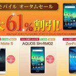 楽天モバイルが「オータムセール」を開催!目玉はASUS ZenFone Go!最安値で手に入れたい人は是非