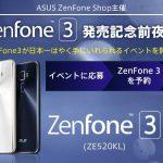 ASUS ZenFone3発売開始は2016年10月7日!前夜祭イベントと購入時の注意点