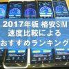 【2017年版】格安SIM・25プラン以上の速度比較によるおすすめランキング!使っているから書いています!