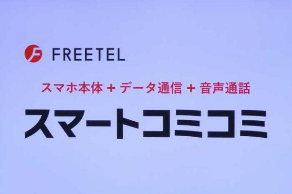 FREETEL スマートコミコミプラン
