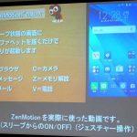 【図解入り】ZenFone3シリーズのZenMotionは指紋認証を使っても結構便利!ZenMotionについて解説