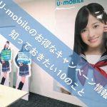 U-mobile(ユーモバイル)のキャンペーン情報とUmobileについて知っておきたい10のこと