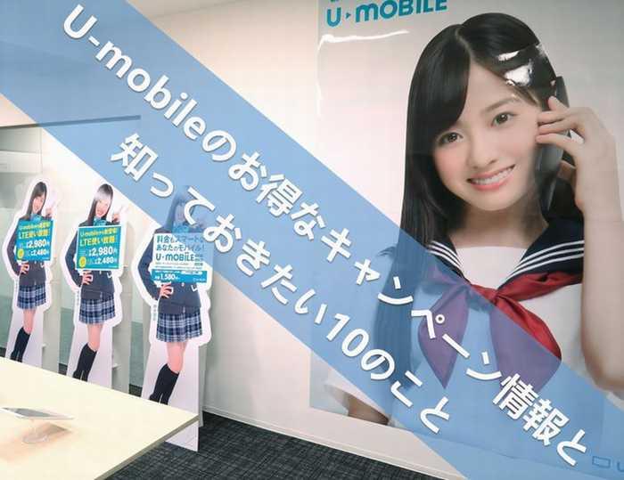 U-mobileキャンペーン情報