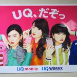 「UQモバイル、だぞっ」「1980円、だぞっ」のテレビCMの女優さんとユーキューモバイルについて