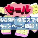 【2017年最新】格安SIM・格安スマホのキャッシュバック・キャンペーン情報まとめ!お得にMVNOと契約しよう!
