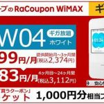 WiMAX最安値「楽天RaCoupon WiMAX2+」のキャンペーン情報と詳細