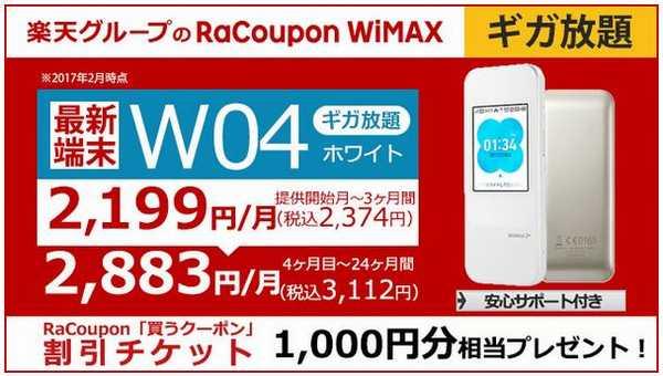 楽天RaCoupon WiMAX