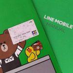 【2017年最新】LINEモバイルのキャンペーン情報とLINE mobileに申込む前に知っておいて欲しい13のこと