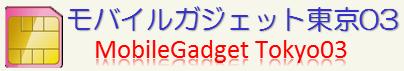 モバイルガジェット東京03 格安SIM・WiMAX比較紹介所