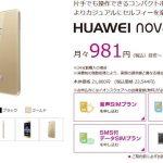 ひょっとしたら「HUAWEI nova lite」の本体のみが購入出来るかも!?