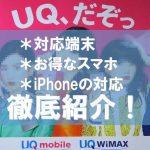 UQモバイルの対応端末は?おすすめでお得で最安値は?iPhoneの対応は?ズバリ解説!