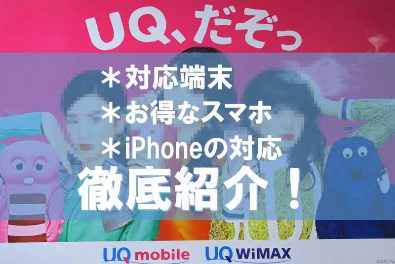 UQモバイル、だぞっ